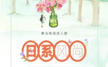 粉色樱花日式清新商场促销宣传手机海报缩略图