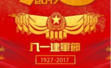 建军90周年纪念日手机海报缩略图