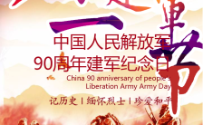 红色建军节周年纪念日宣传手机海报缩略图