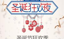 圣诞狂欢夜手机海报缩略图