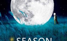 夏季月圆海报模板缩略图