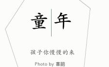 童年摄影相册集日系白色简约海报缩略图