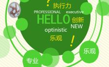 绿色通用企业文化海报设计缩略图