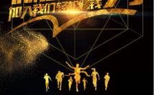 黑金微商招募海报缩略图