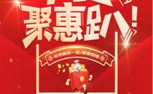 春节年货节日促销海报缩略图