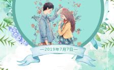 清新淡雅可爱卡通手绘植物情侣恋爱日记个人心情手机海报模板缩略图
