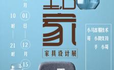 文艺风格家居设计展览手机海报缩略图