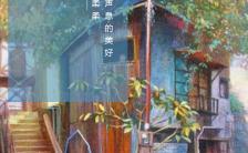 蜡笔清新文艺海报缩略图