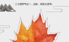 金秋立秋海报缩略图