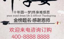 中国风升学宴邀请函海报缩略图