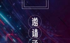 深色产品发布会邀请函手机海报缩略图
