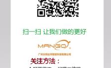 灰白简约企业官方微信宣传海报缩略图
