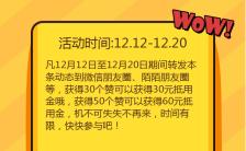 黄色店铺商业活动海报扫码有礼简约卡通手机海报缩略图