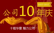 红色公司周年庆典礼喜庆红色海报缩略图