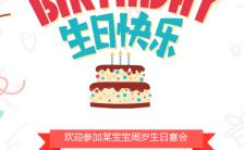 宝宝生日聚会祝福邀请手机海报缩略图