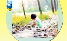 绿色快乐童年相册海报缩略图
