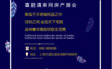蓝色海外房展宣传手机海报缩略图