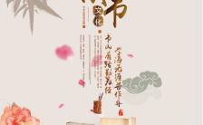 中国风读书日阅读手机海报缩略图
