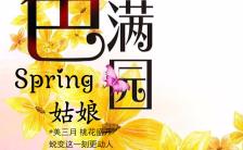 春色满园春季出游海报缩略图
