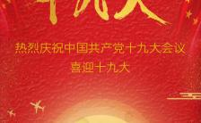 红色扁平喜迎十九大手机海报缩略图
