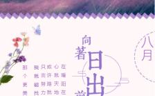 紫色花海八月个人心情记录手机海报缩略图