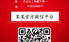 企业微信扫码宣传海报模板缩略图