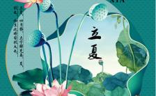 绿色中国传统节日二十四节气立夏节气习俗文化宣传海报缩略图