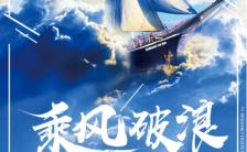 蓝色乘风破浪企业文化手机海报缩略图