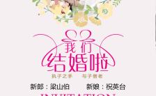 粉色清新文艺婚礼邀请函的手机海报缩略图