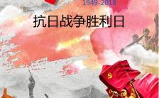 抗战胜利周年纪念海报缩略图