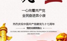 大气高端共产党建党节祝福海报缩略图