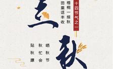 金秋时节立秋海报缩略图