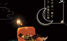 晚安励志日签手机海报缩略图