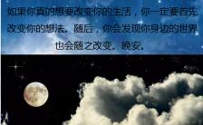 意境梦幻晚安问候海报缩略图