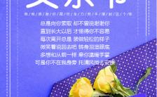 蓝色清新父亲节快乐企业个人通用节日祝福贺卡海报缩略图