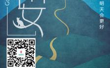 晚安励志心灵鸡汤企业通用日签插画手机海报缩略图