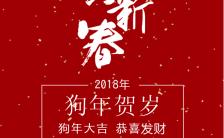 2018狗年大年初一除夕春节红包手机海报模板缩略图