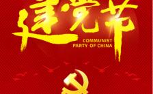 七一建党节贺卡缩略图