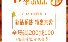 金色大气秋季新品预售宣传活动海报缩略图