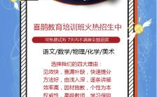 暑期班冲刺班暑期招生宣传手机海报缩略图