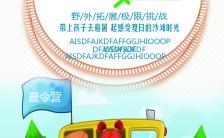 卡通文艺清新校园暑期夏令营宣传海报缩略图