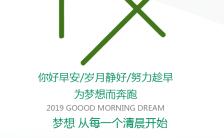 绿色清新简约早安日签手机海报缩略图