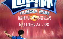 相约世界杯手机海报缩略图