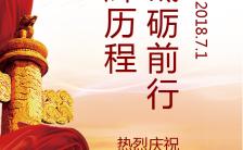 党政大气建党99周年光辉历程海报缩略图