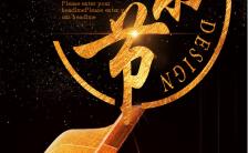 黑金色高端大气音乐节宣传手机海报缩略图