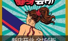 创意卡通健身会所新店开业促销推广活动海报缩略图