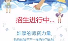 寒假班招生教育创意通用海报缩略图