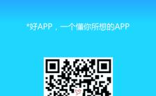 微信产品推广清爽海报缩略图