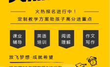扁平化黄色艺术培训班招生手机海报缩略图