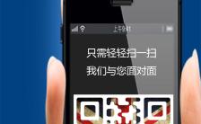 创意扁平风微信平台推广海报缩略图